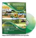 Обновленный справочник сельхозпроизводителей на базе CRM Системы.