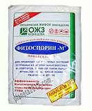 Фитоспорин -фунгицид против болезней растений,купить в Украине