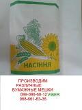 Различные бумажные крафт мешки от производителя