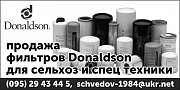 donaldson фильтра