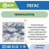 Пегас ENZIM Agro - Препарат для предупреждения образования пены