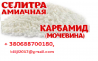Продам минеральные удобрения по Украине, на экспорт. Карбамид