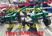 Плуги ПЛН Плн 3-3,5 на высокой стойке+УГЛОСНИМ(Одесса)