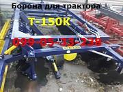 Агрегат АГД-3,5Н борона для Т-150, МТЗ-1523 (работаем по Украине)