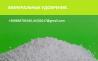 Реализуем минеральные удобрения: карбамид, селитра аммиачная, MAP, с