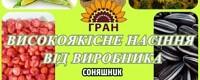 """Насіннєва Компанія """"ГРАН"""""""